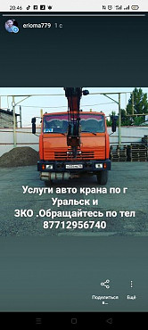 Услуги автокрана Уральск
