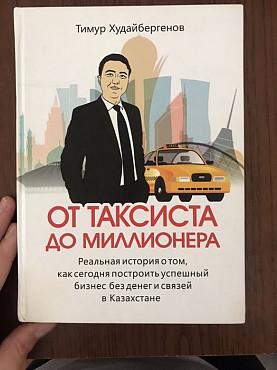 От таксиста до миллионера Т Кудайбергенов Покорность М. Уэльбек Алматы