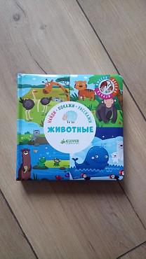 Книги детские Нур-Султан