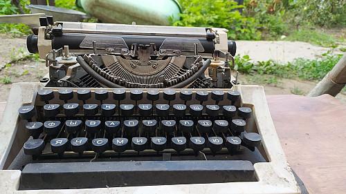 Печатная машинка Семей
