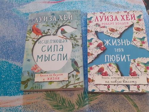 """Книги Луизы Хей """"Жизнь тебя полюбит"""" и """"Исцелительная сила мысли"""" Алматы"""