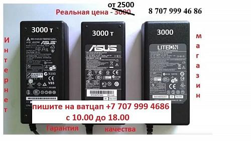 Зарядное устройство для ноутбука Asus - в наличии c гарантией Нур-Султан