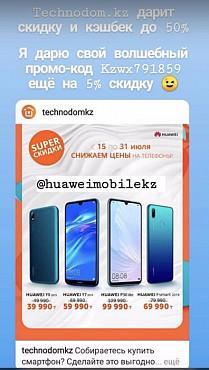 Huawei Нур-Султан