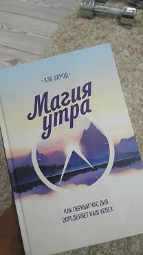 Продам книгу Магия утра Актобе