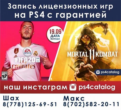 Продажа лицензионных игр FIFA20 Фифа playstation 4 sony ps4 coни пс4 Павлодар