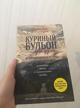 Книга « Куриный бульон для души. 101 вдохновляющая история о сильных л Нур-Султан