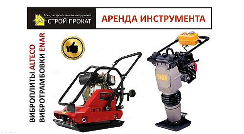 Аренда Прокат Инструмента. Вибротрамбовка Виброплита Уплотнение грунта Алматы