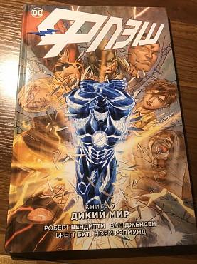 Книга-комикс про флэша «Дикий мир» Каргалы