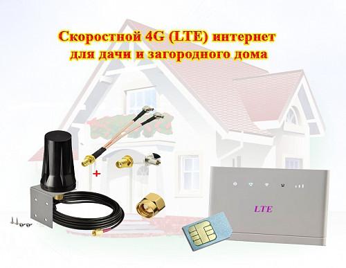 Скоростной 4G (LTE) интернет для дачи и загородного дома Алматы