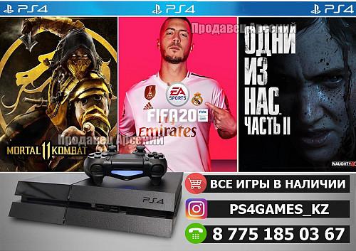 Игры для Playstation PS4-3,VR,PS PLUS по выгодным ценам Уральск