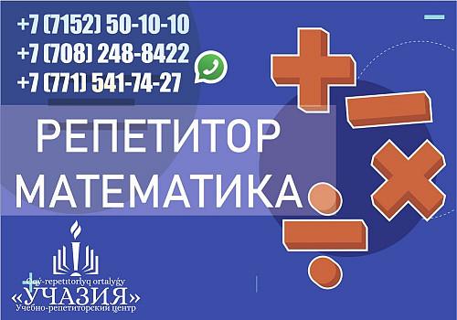 Репетитор по математике, математической грамотности алгебре, геометрии Алматы