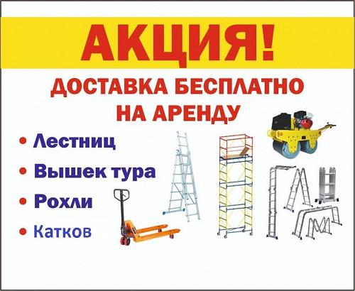 Аренда Доставка бесплатно лестница вышка тура каток рохля трансформер Алматы