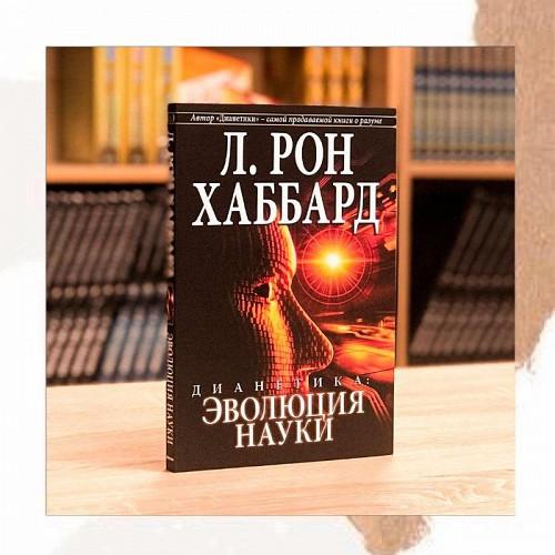 """Книга """"Дианетика. Эволюция науки"""" Алматы"""