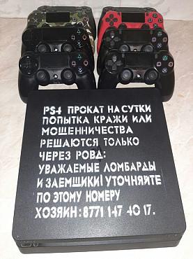 Пс4 прокат/ аренда / плестейшн4 прокат/аренда Шымкент