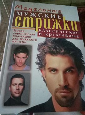 Книга Мужские стрижки Алматы