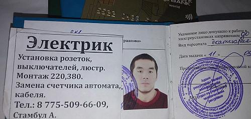 Услуги Электрика.опыт работы 10лет Экибастуз
