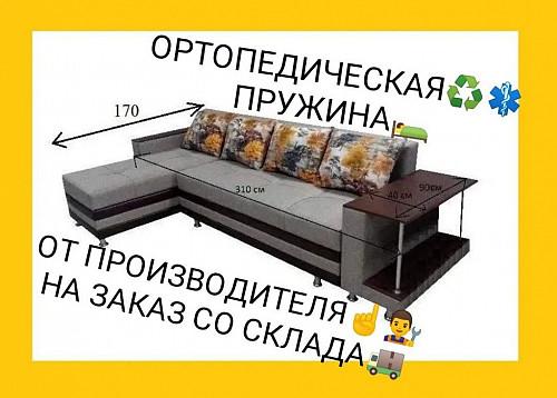 Угловой Диван ОртопеДическаЯ НезавиСимая Пружина ТолеБиСаина Гарантия Алматы