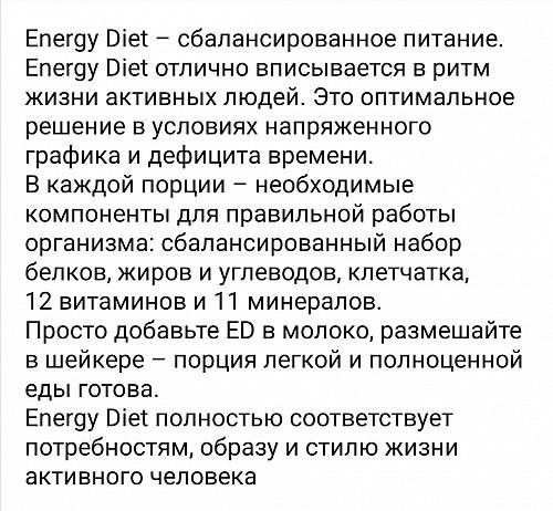 ENRGY DIET, ХУДЕЙ ЛЕГКО Усть-Каменогорск