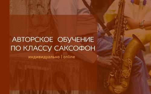Обучение игре на саксофоне\ online Нур-Султан