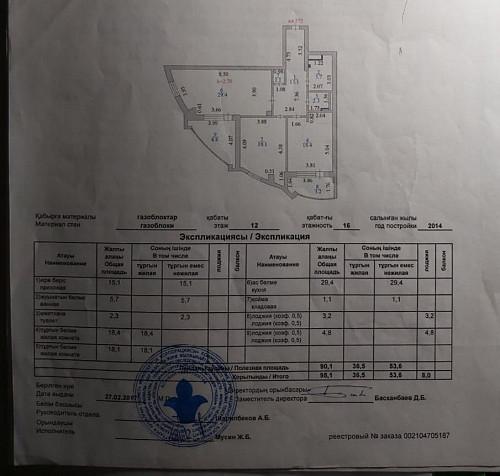 Продам 3 комнатную квартиру Нур-Султан