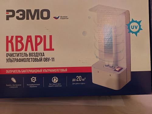 Кварцевая лампа (облучатель бактерицидный ультрафиолетовый) ОВУ-11 Алматы
