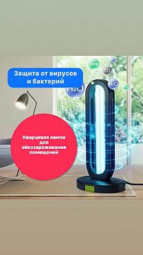 Кварцевая лампа Алматы