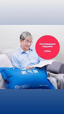 Кислородные подушки от Cofoe Алматы