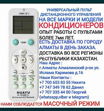 Пульты на кондиционер Алматы