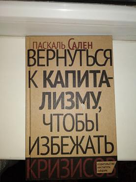 Книги Алматы