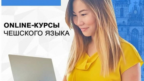 Чешский язык Алматы