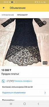 Чёрное вечернее платье Костанай