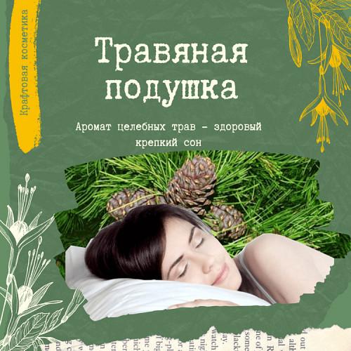 Травяная подушка для сна Алматы