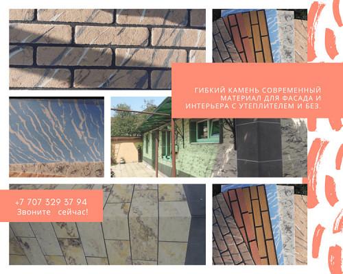 Гибкий камень на фасад и интерьер. Алматы