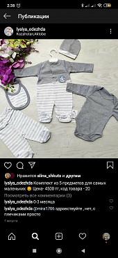 Детские вещи из Турции Актобе