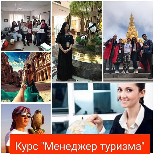 """Курс """"Менеджер туризма Турагент/Туроператор"""" Алматы"""