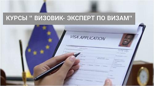 "Курс ""Эксперт по Визам"" Алматы"