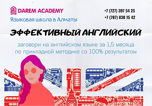 Наконец-то выучить иностранный язык Алматы