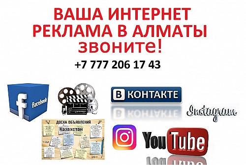 Доступная интернет реклама в Алматы Алматы