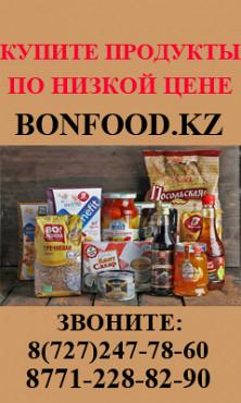 Поставщик продуктов питания в г. Алматы Алматы