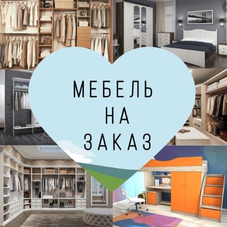 Мебель на заказ (любые объёмы) Алматы