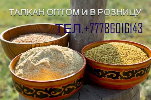 Продаем Талкан в Алматы, тел.87786016143 Алматы