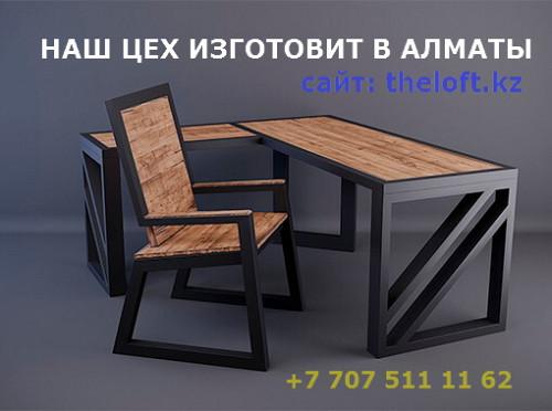 Изготовим лучшею мебель в стиле Лофт-Loft, тел.87079901069 Алматы