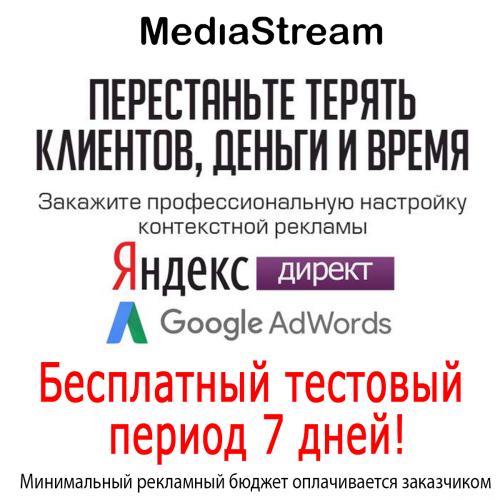 Контекстная Реклама Бесплатный Тест Алматы