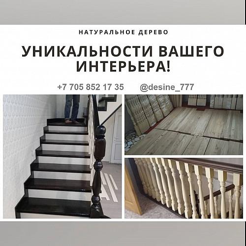 Изготовление лестниц на заказ в Астане Нур-Султан