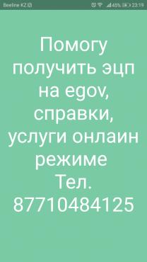 Помогу получить эцп на сайте egov Уральск