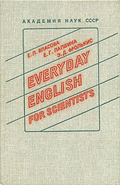 Everyday English for Scientists – Е.Л. Власова, Е.Г. Лапшина, Э.Д. Фролькис Алматы