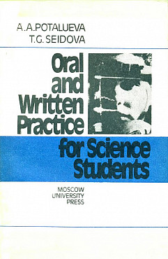 Oral and Written Practice for Science Students - A.A. Potalueva, T.G. Seidova Алматы