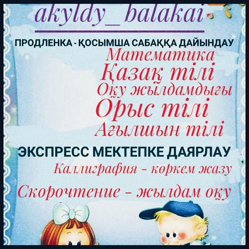 Детский центр развития Алматы