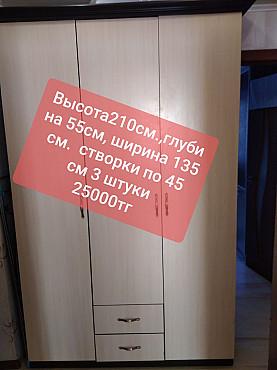Шкаф плательный Павлодар