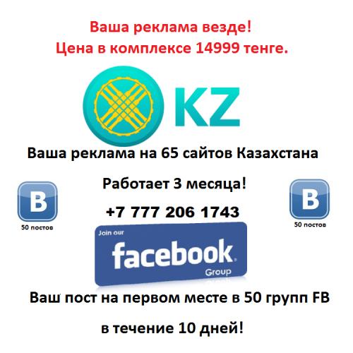 Вам нужны продажи в Казахстане? Алматы